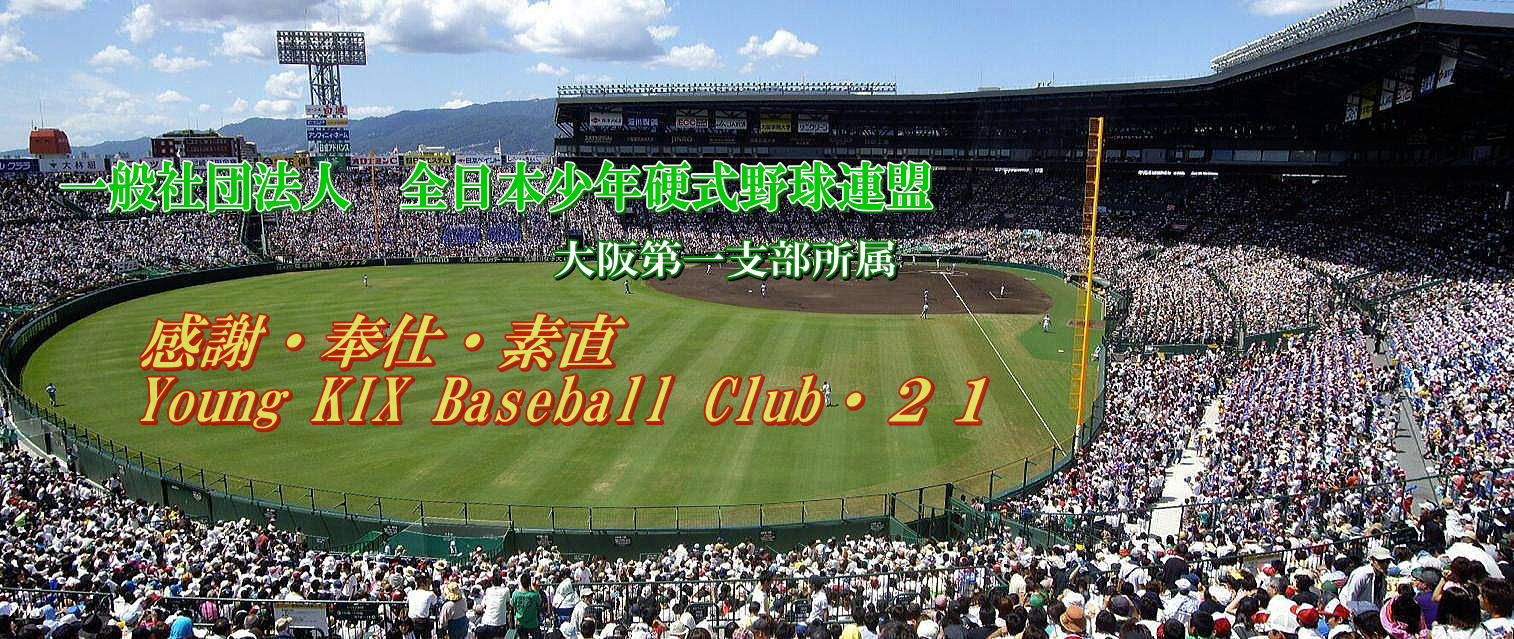 感謝・奉仕・素直 Young KIX Baseball Club・21